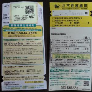 Zwar nicht direkt von der japanischen Post, aber dort sieht's ähnlich aus.