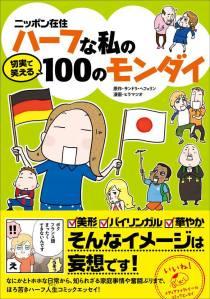 hon-manga