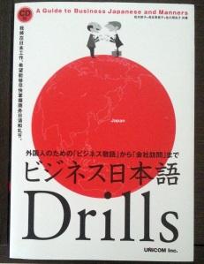 Mein arg vernachlässigtes Bussiness-Japanisch-Buch.
